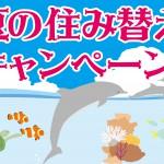 9210-豊橋-手数料半額横-01