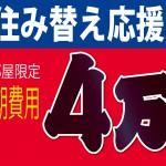 9252-三重-4舞えんd-01