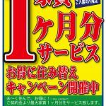 9390-滋賀店-入居促進キャンペーン2017-02