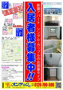 9751-三河-美里グランディア-01