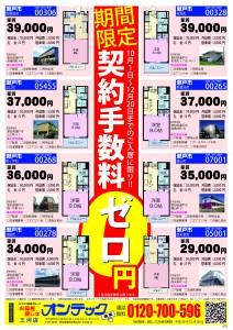9752-三河-瀬戸0円-01