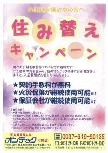 住み替えキャンペーン (002)