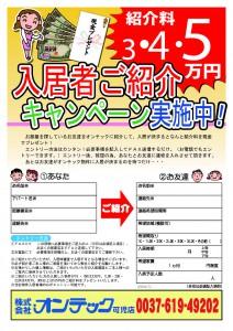 入居者紹介キャンペーン-表面(可児店ver)
