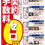 9752-三河-瀬戸0円2P-2-02