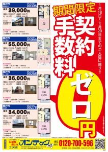 9752-三河-瀬戸0円2P-2-01
