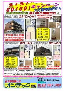 H2906GOGOキャンペーンチラシ(岩倉市)_ページ_2