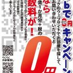 0円キャンペーン_住み替えチラシ-201806-04
