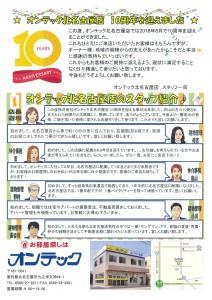 10周年感謝祭_ページ_2