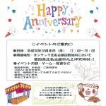 10周年感謝祭_ページ_1