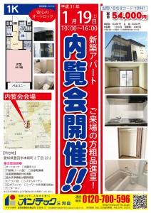 10375-三河-新築-01