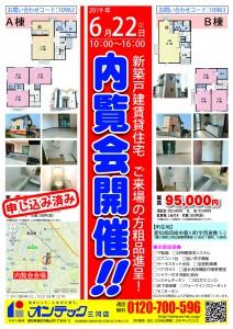 10757-三河-新築修正2-01