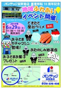 20190629滋賀南-4-01
