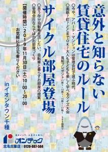 千種イオンポスターb3-5-52ol_アートボード 1 のコピー 4
